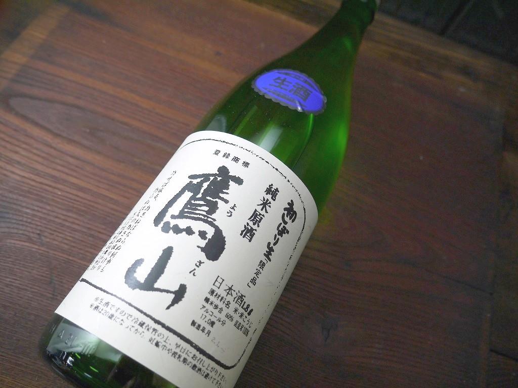 鷹山 純米生原酒(1800ml )香梅 こうばい