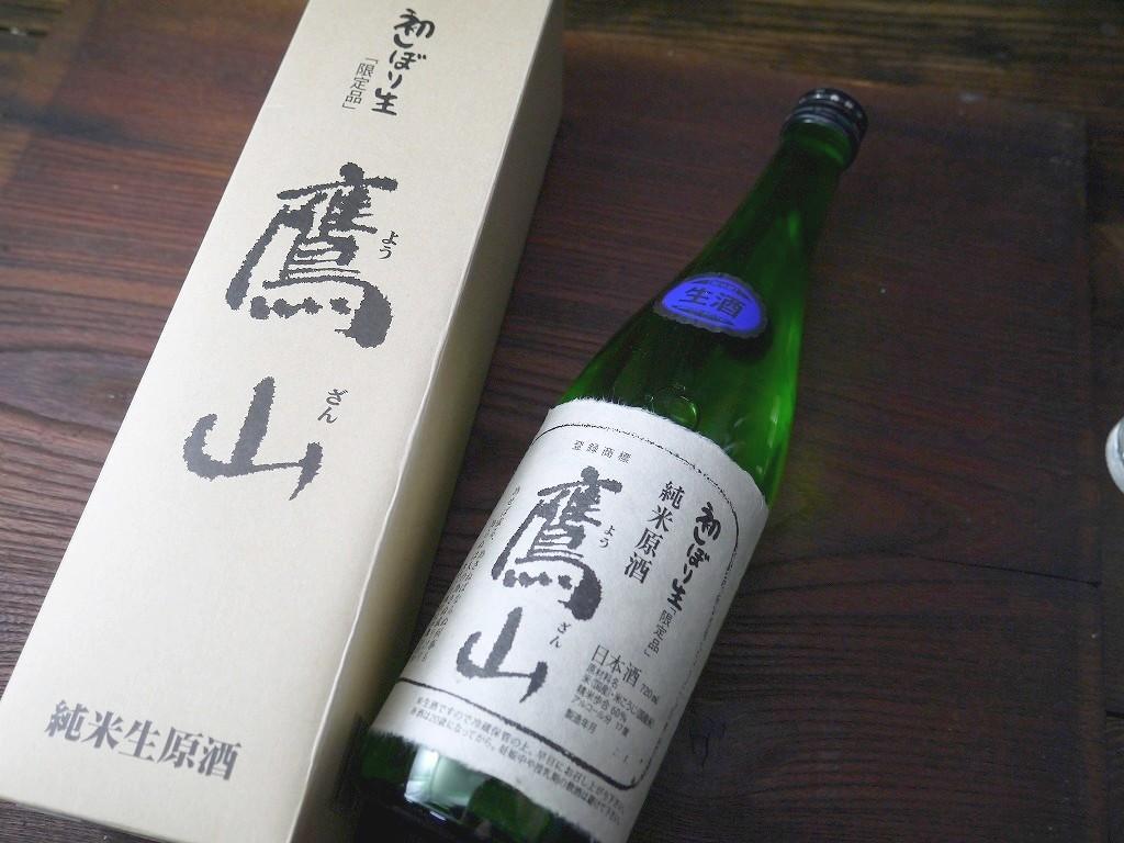鷹山 純米生原酒(720ml )香梅 こうばい
