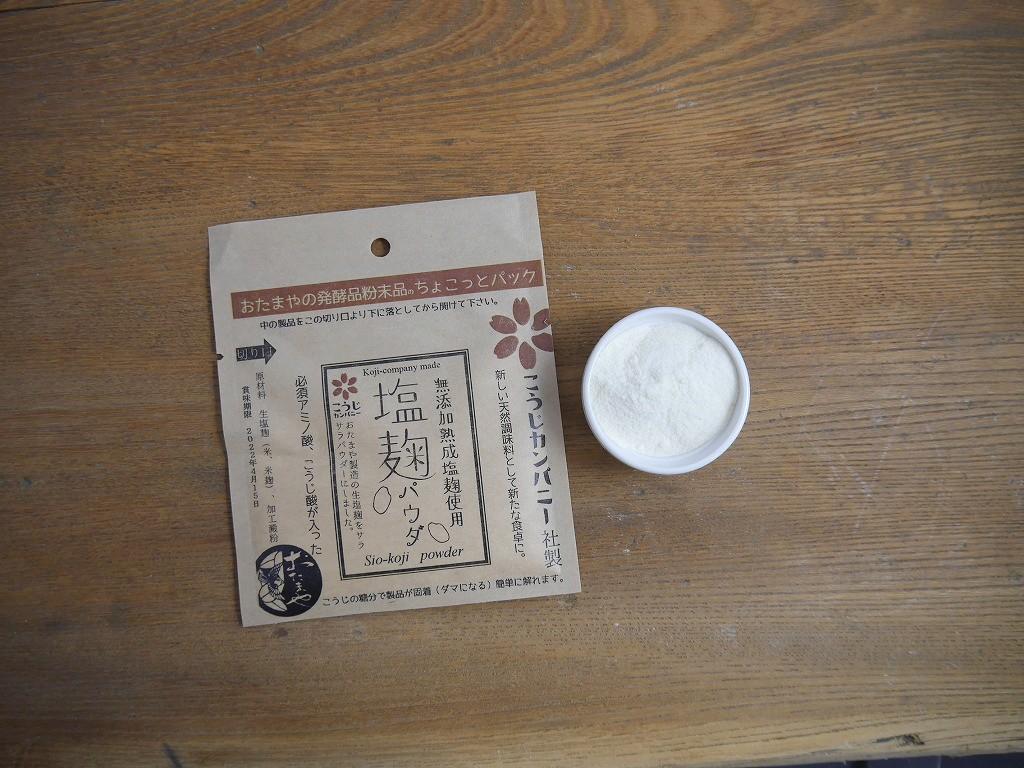 塩麹パウダー 粉末 ちょこっとパック kc
