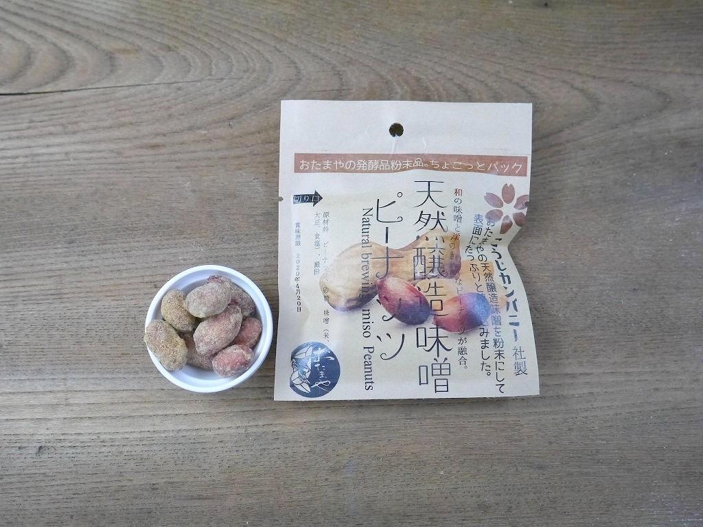 天然醸造味噌ピーナッツ ちょこっとパック kc