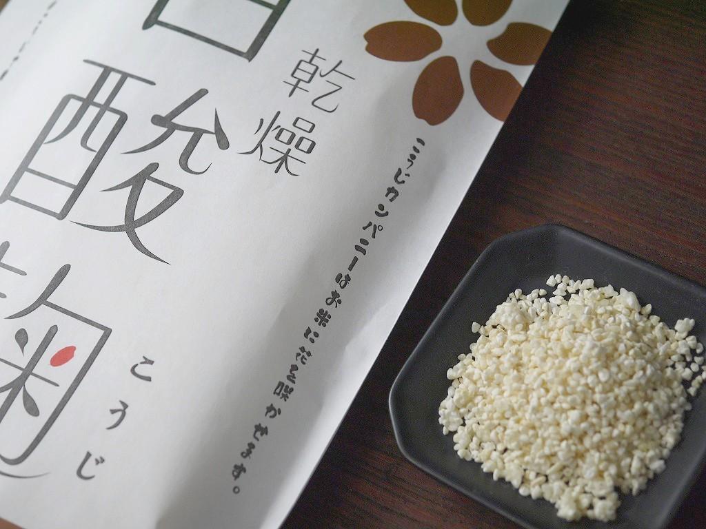 乾燥白酸麹 乾燥麹(800g)