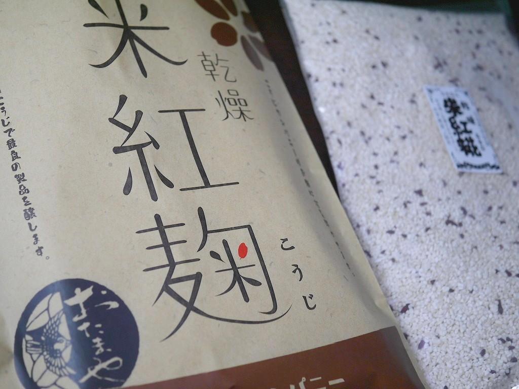 乾燥米紅麹 乾燥麹(800g)