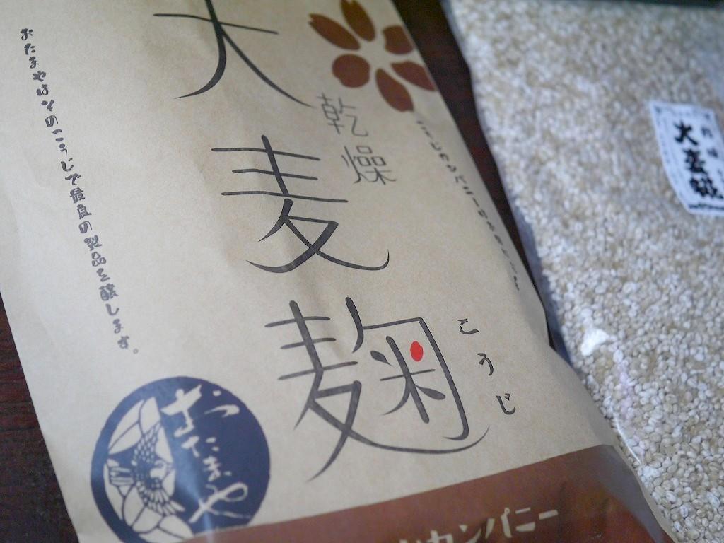 乾燥大麦麹 乾燥麹(800g)