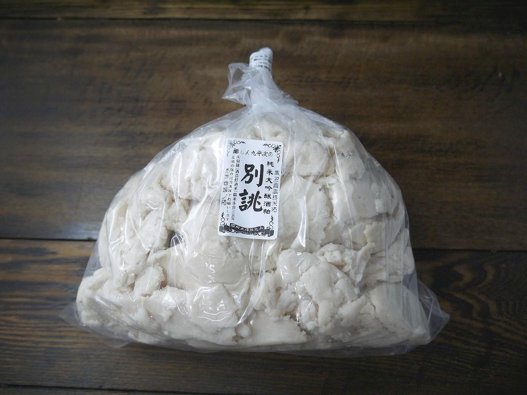九平次 純米大吟醸酒粕 別誂(2kg)