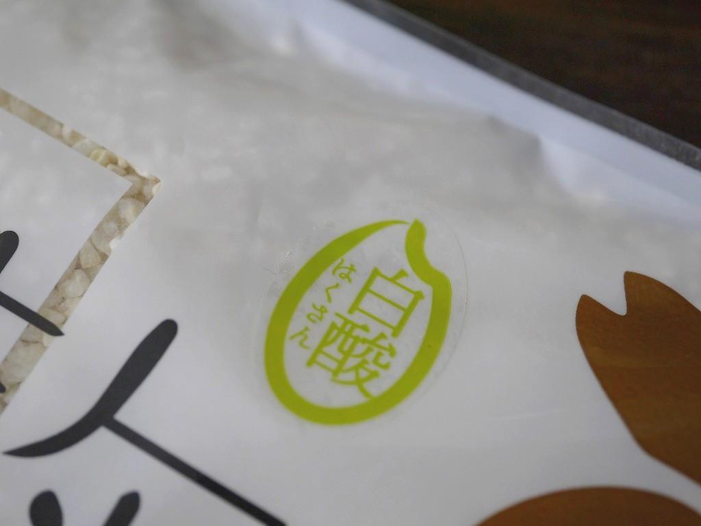 乾燥白酸麹 乾燥麹(230g)