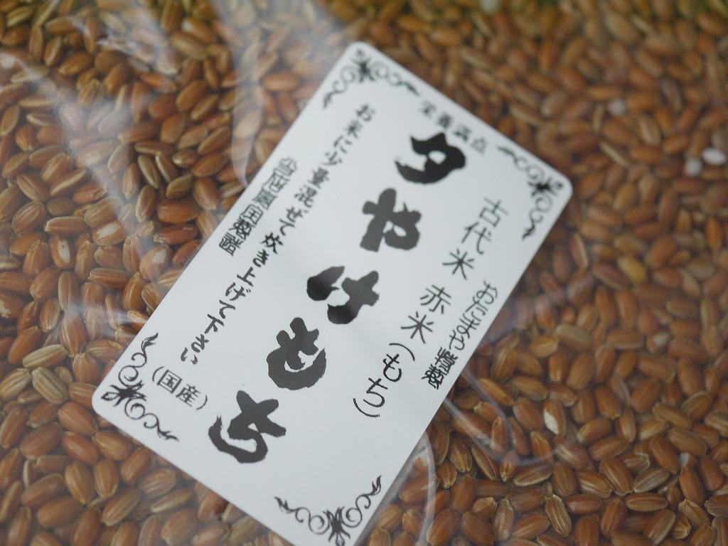 古代米 赤米もち米 夕やけもち(800g)送料無料