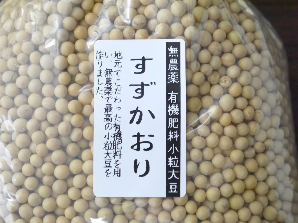 無農薬 有機肥料 すずかおり 極小大豆(30kg)