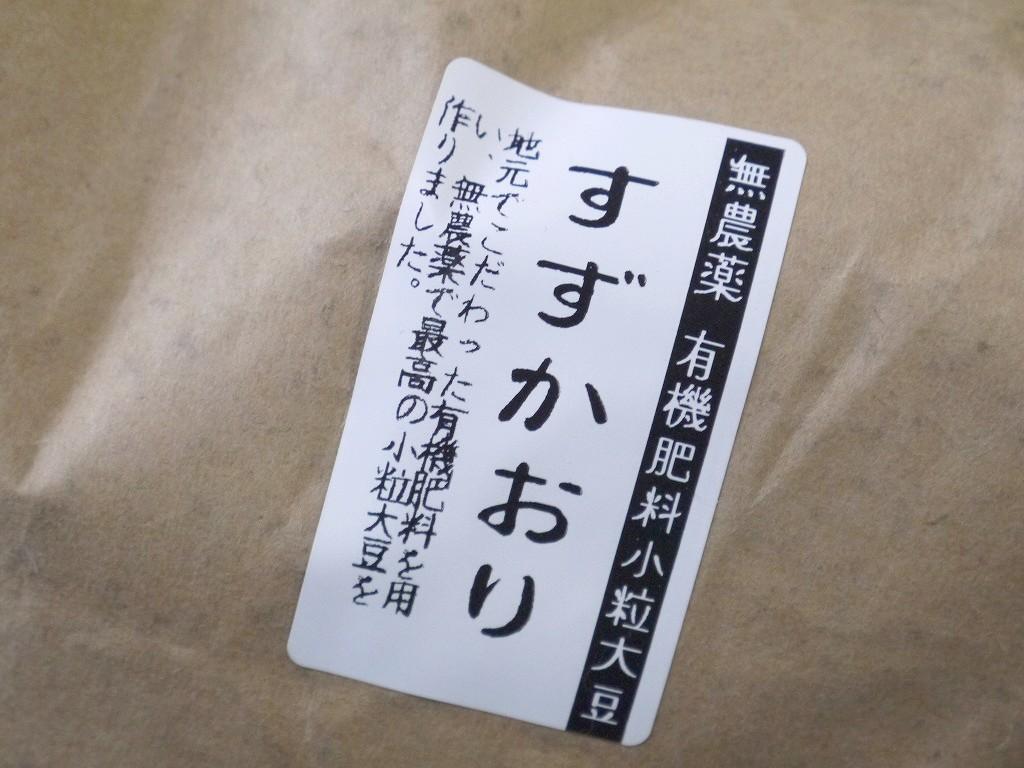 【セール品】【セール品】無農薬 有機肥料 すずかおり 極小大豆(30kg)