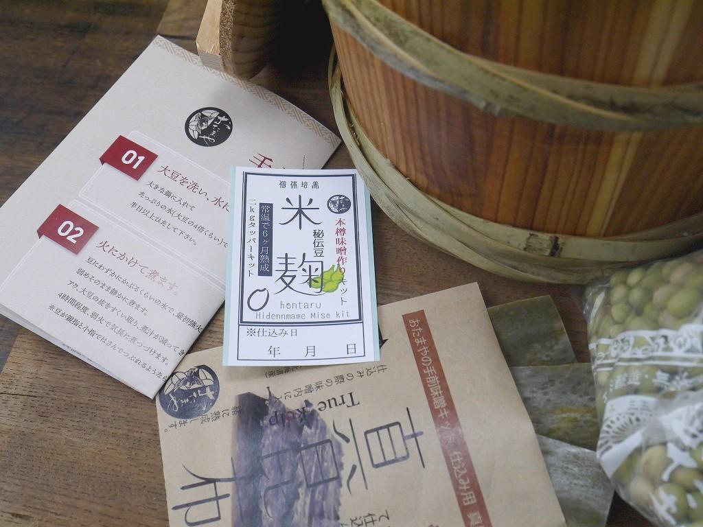 タッパでかんたん 米麹+秘伝豆 本樽味噌作りキット(3L樽表面のみチークオイル仕上げ)