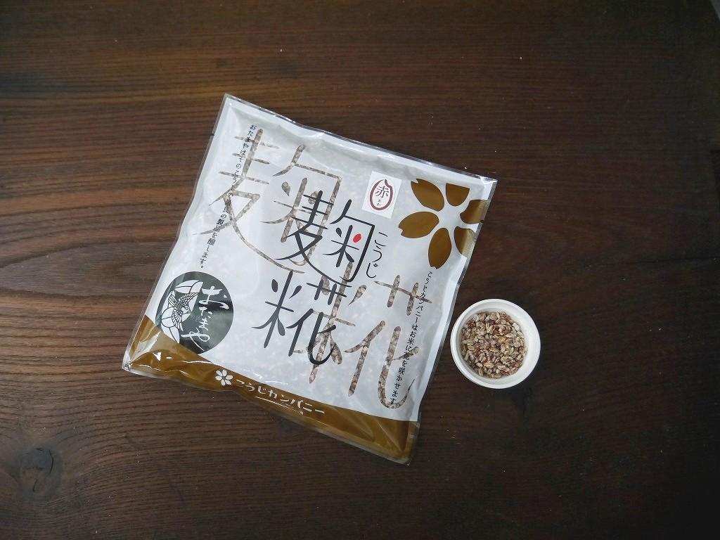 無農薬 有機肥料 乾燥赤米麹 乾燥麹(110g)