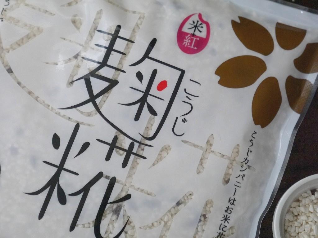 乾燥米紅麹 乾燥麹(230g)