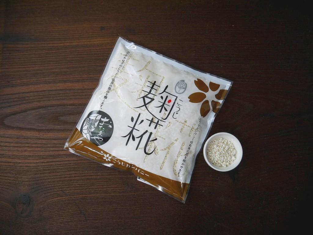 乾燥砕米麹 乾燥麹(250g)
