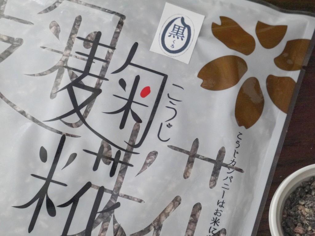 乾燥黒米麹 乾燥麹(110g)
