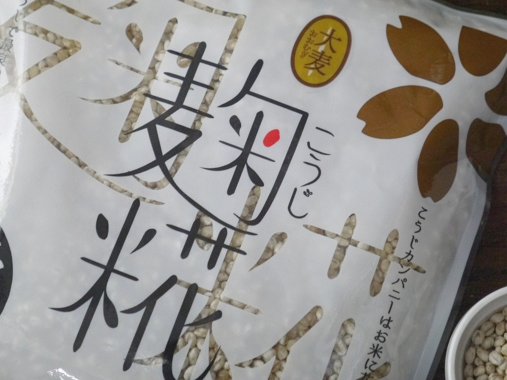 乾燥大麦麹 乾燥麹(250g)