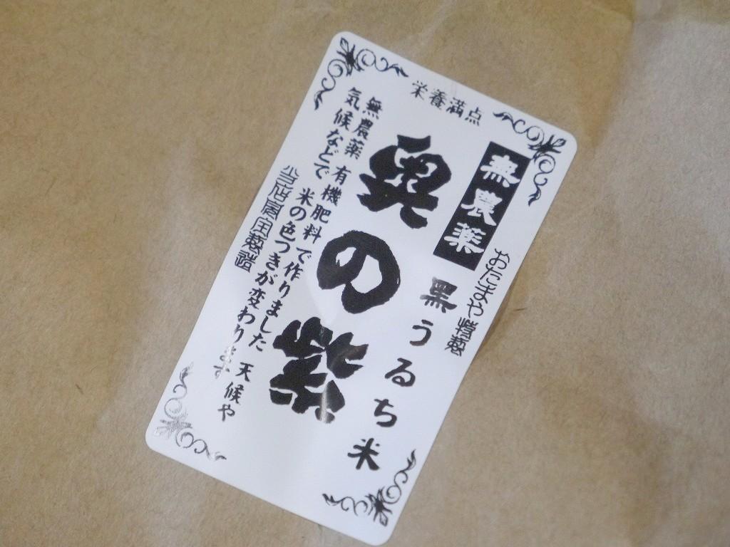 古代米 無農薬 有機肥料 黒米うるち米 奥の紫(30kg)