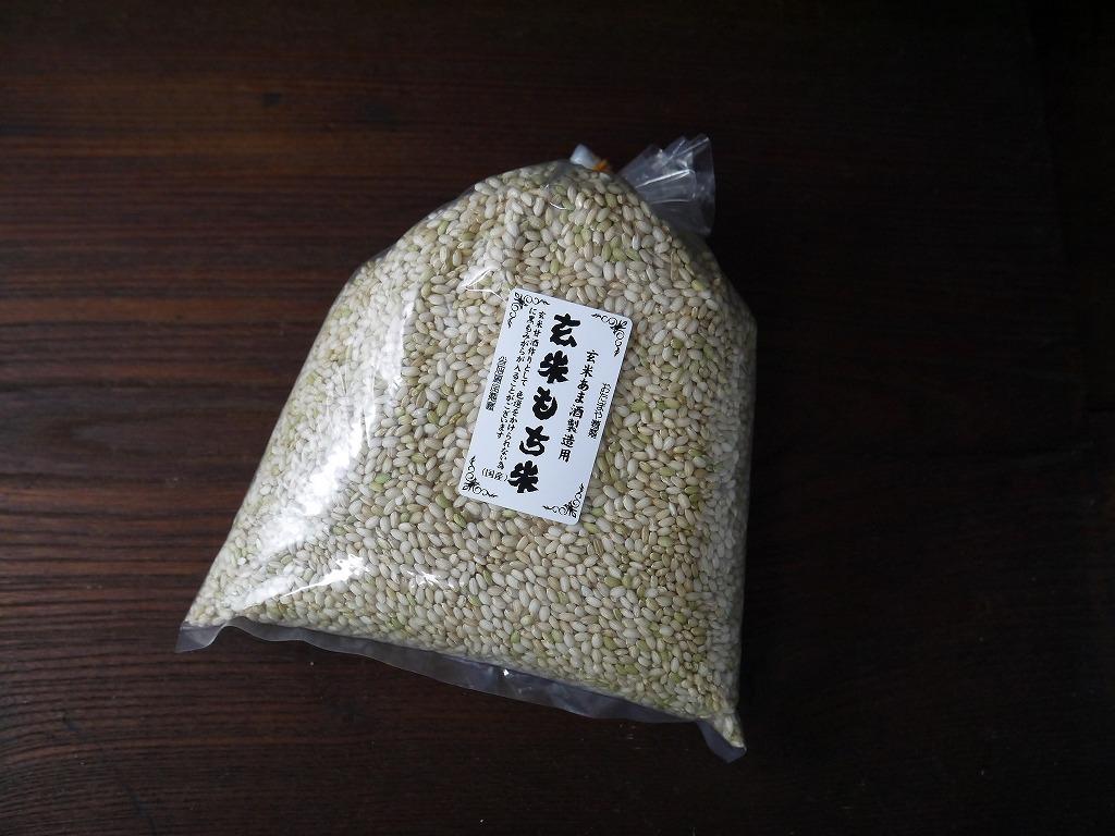 玄米もち米(1kg)