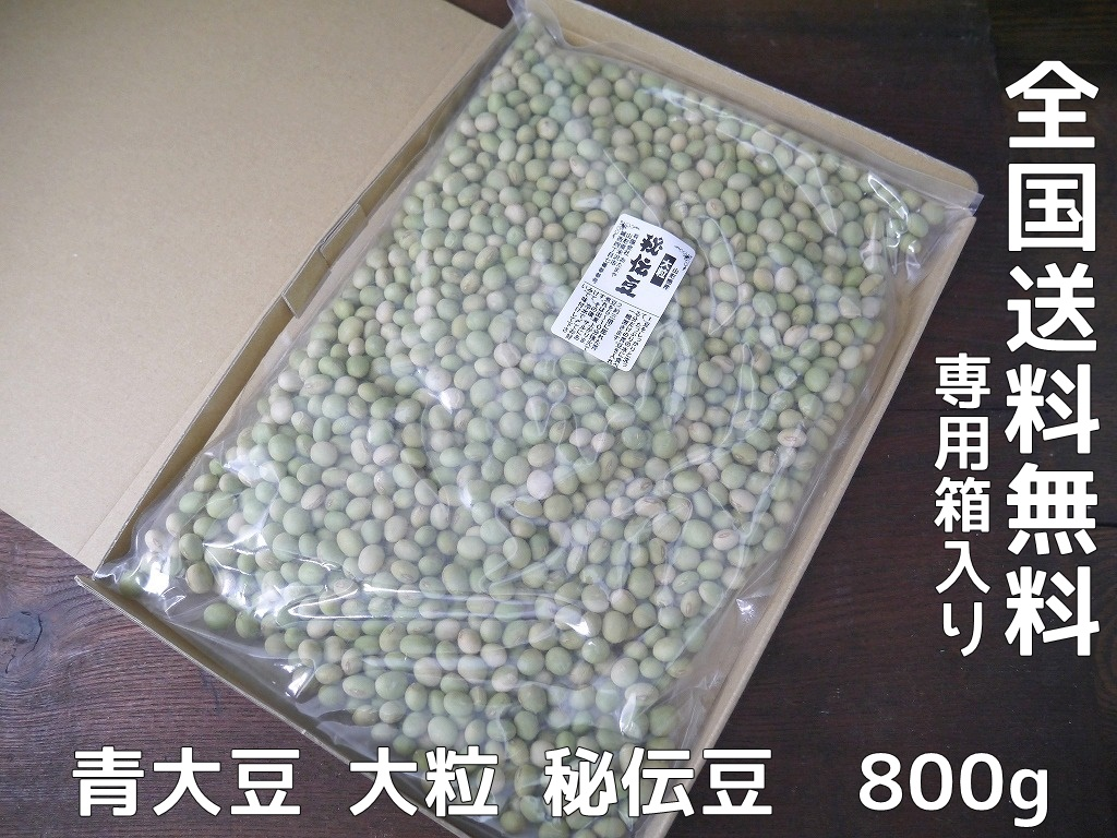 秘伝豆 大粒(800g)送料無料