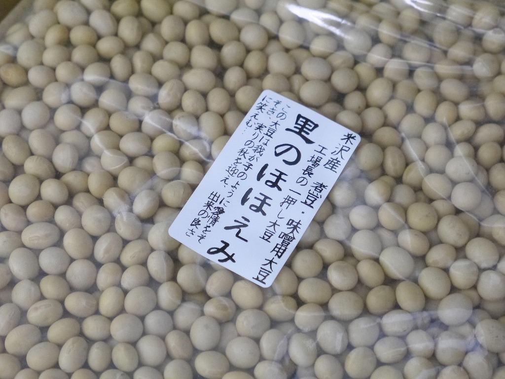 里のほほえみ 大豆(800g)送料無料