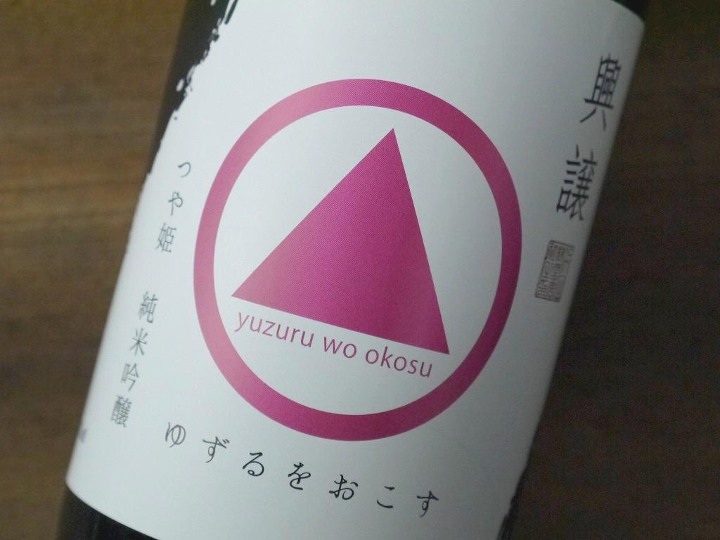 浜田 興譲 純米吟醸 つや姫(720ml)