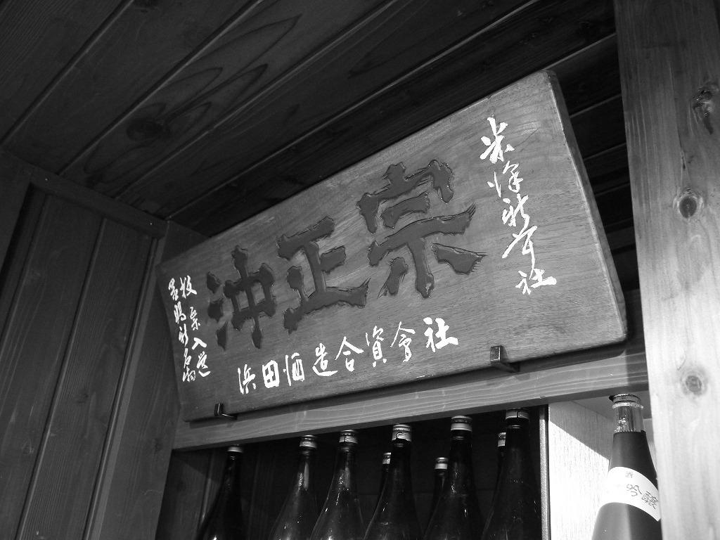 浜田 興譲 純米吟醸 出羽の里(720ml)