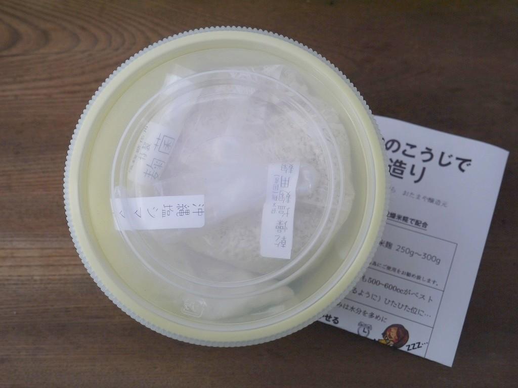 塩麹 手作りキット 米麹(1Lポリ容器)