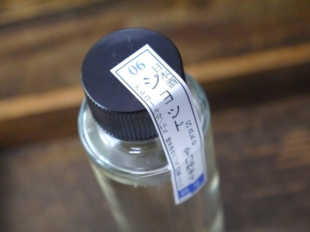 辛口純米ショット生酒(180ml)青ラベル