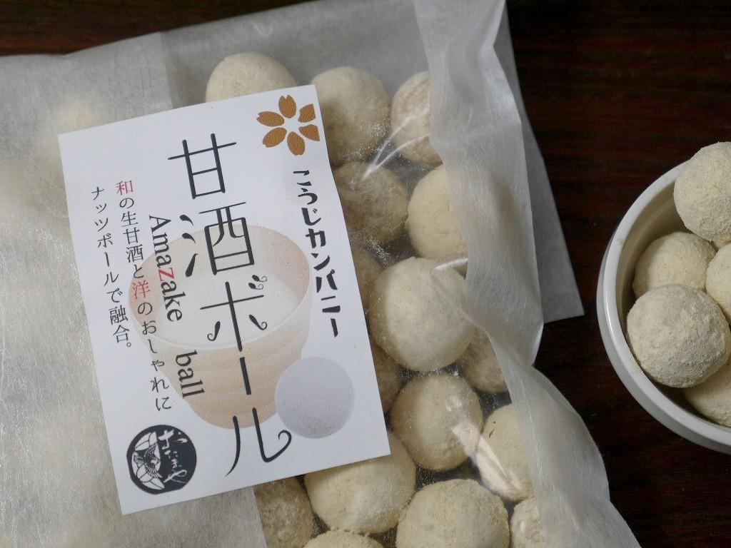 発酵菓子 甘酒ボール(100g)