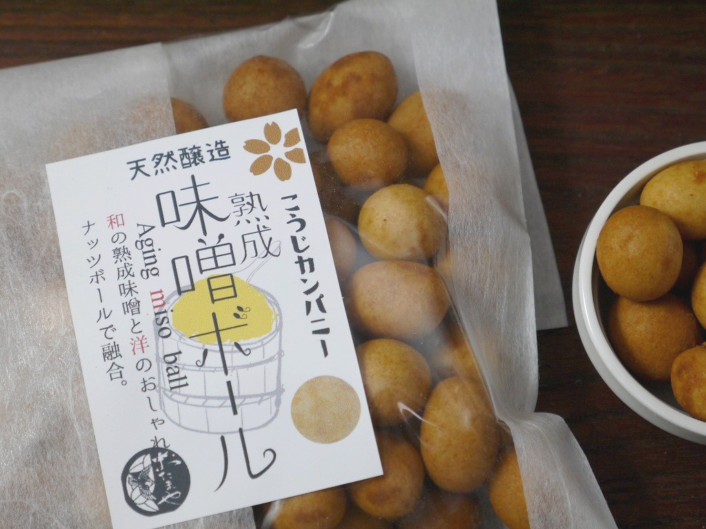 発酵菓子 熟成味噌ボール(75g)