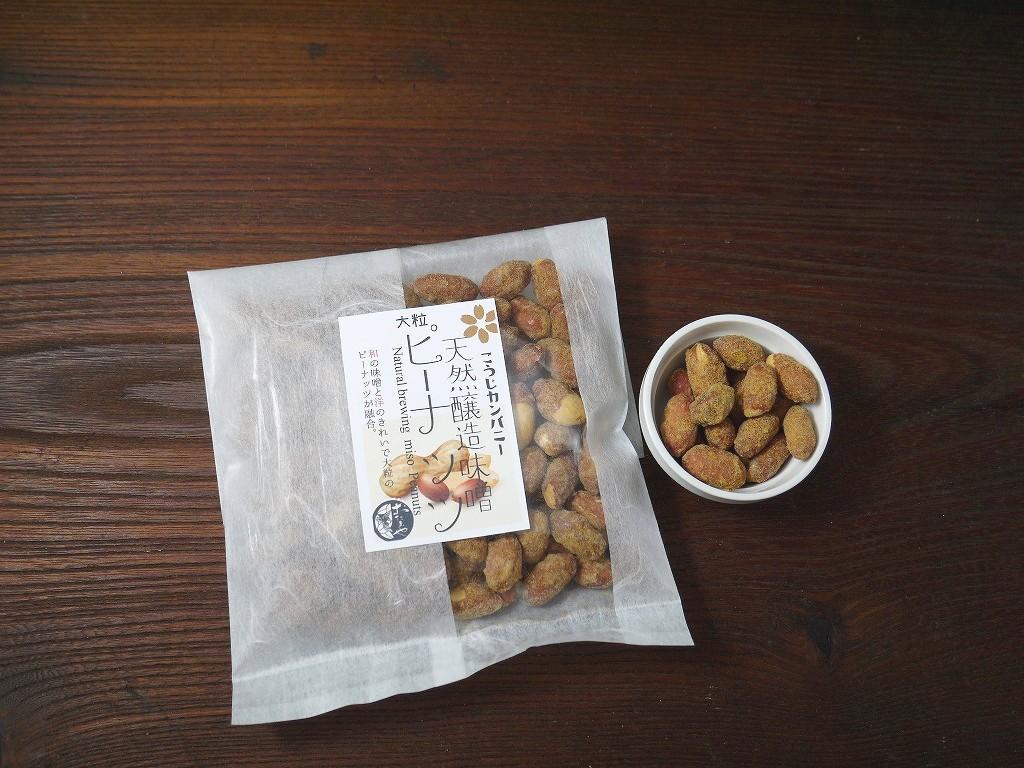 発酵菓子 天然醸造味噌ピーナッツ(130g)