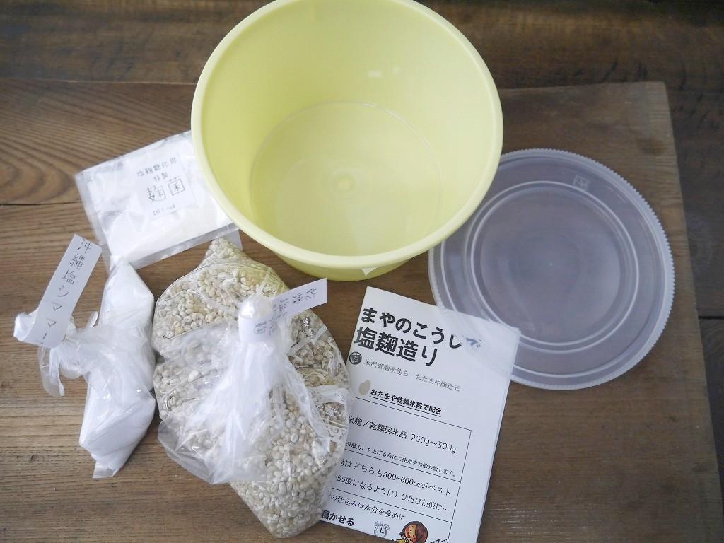 1kgポリ樽 大麦塩麹 手作りキット