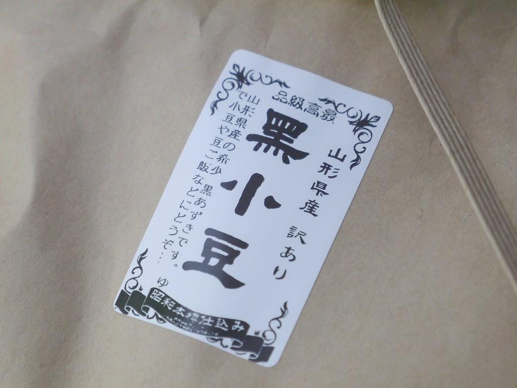 【訳あり】特別栽培 山形県産 黒あずき(5kg)