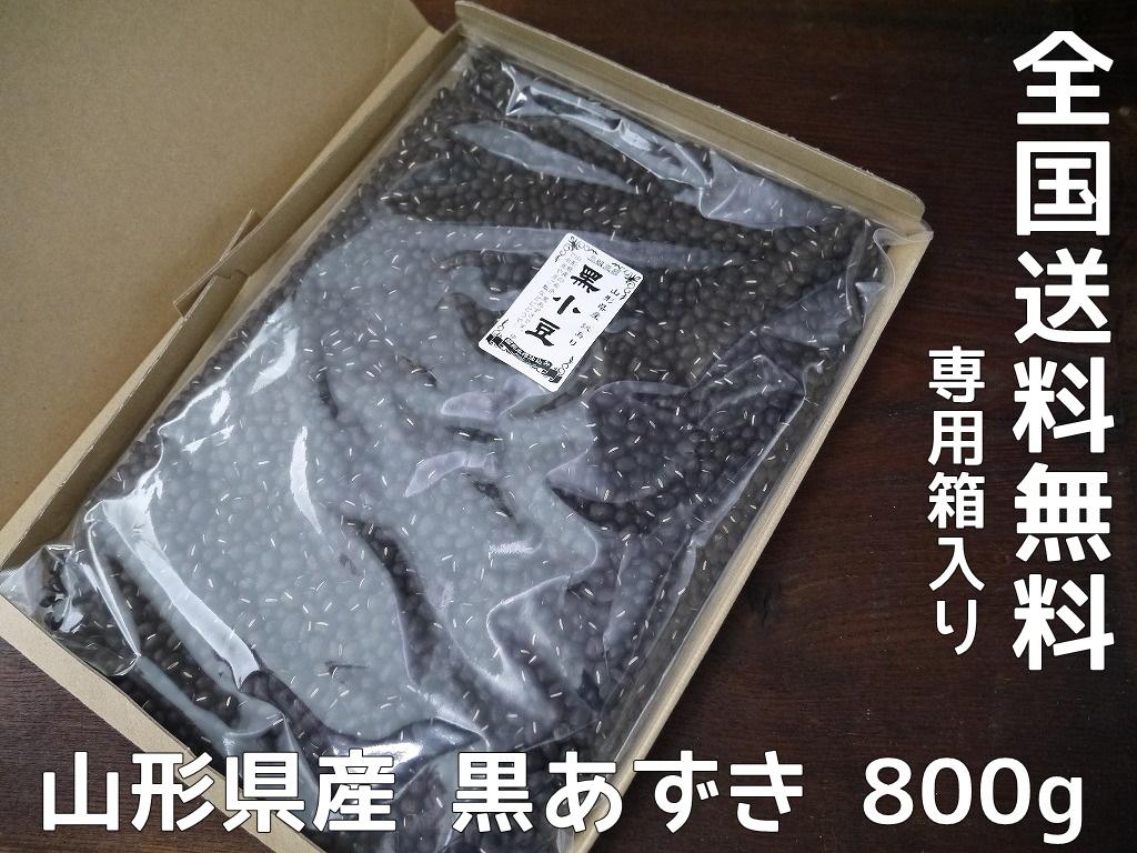 【訳あり】特別栽培 山形県産 黒あずき(800g)送料無料