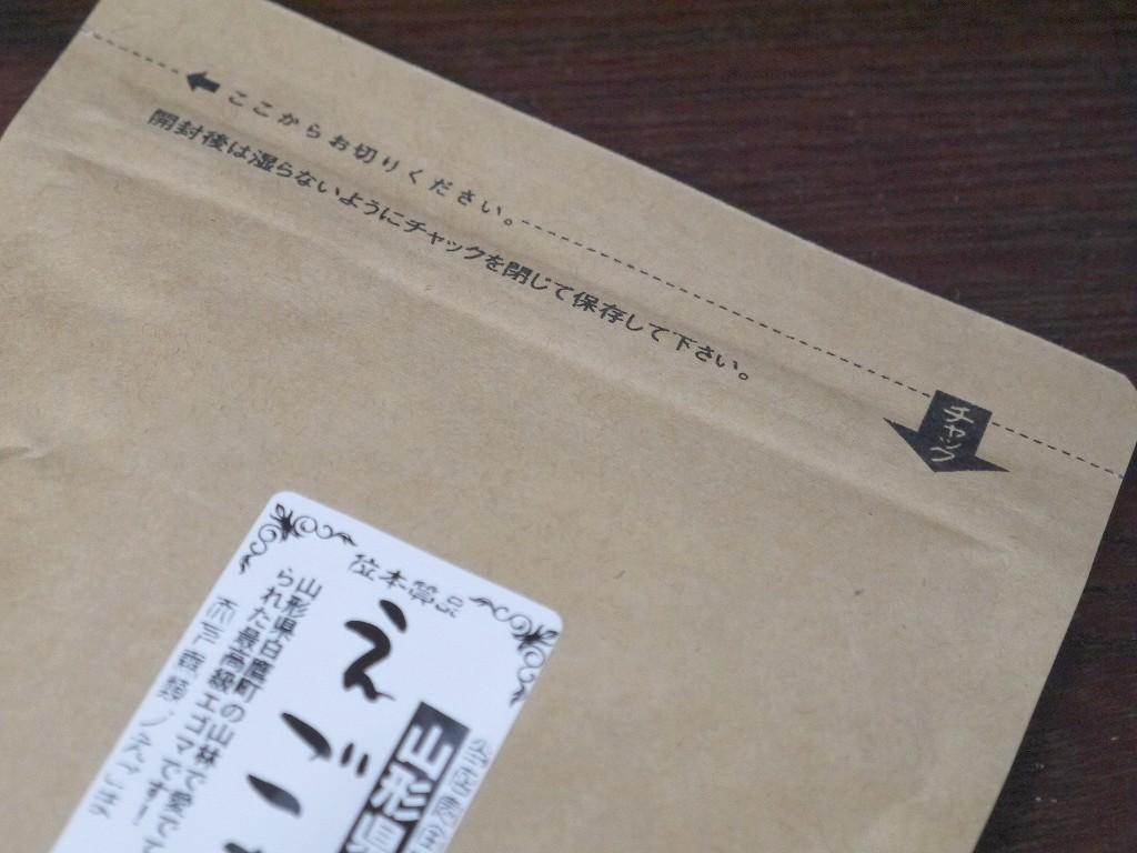 山形産 えごま じゅうねん(100g)
