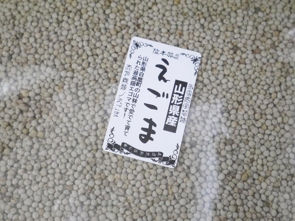 山形産 えごま じゅうねん(1kg)