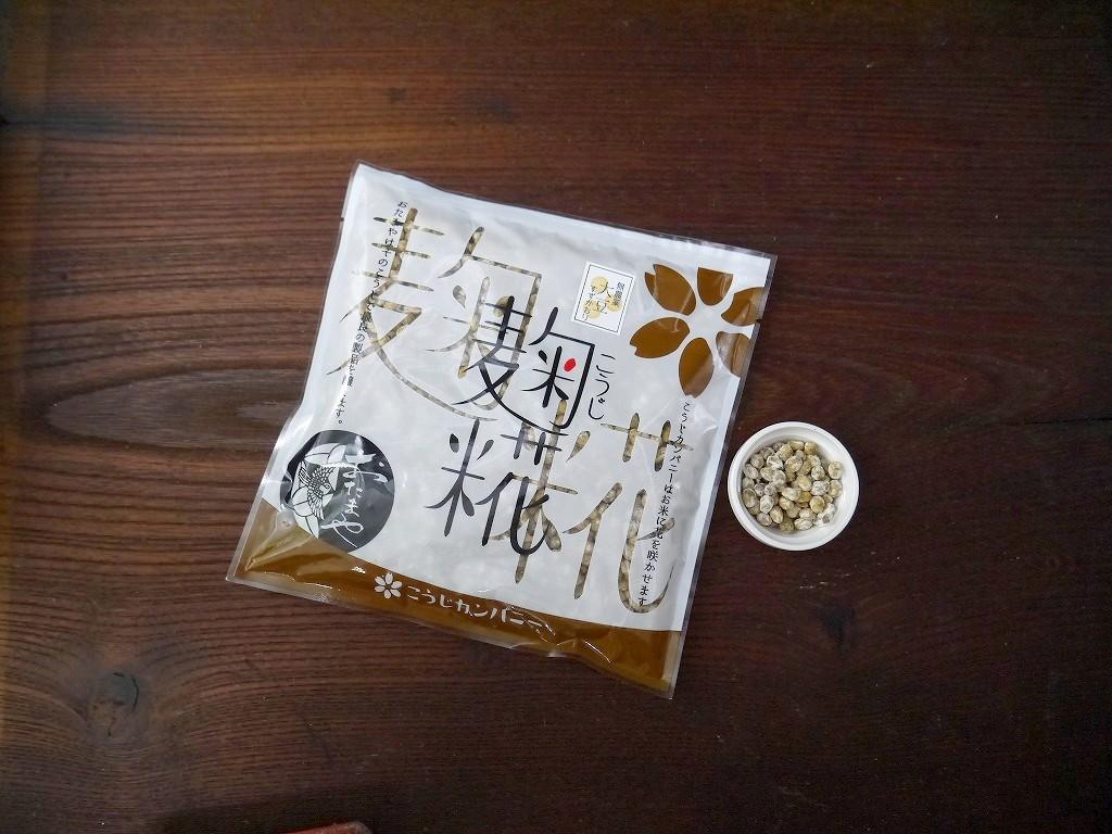 無農薬 乾燥豆麹 乾燥麹(180g)