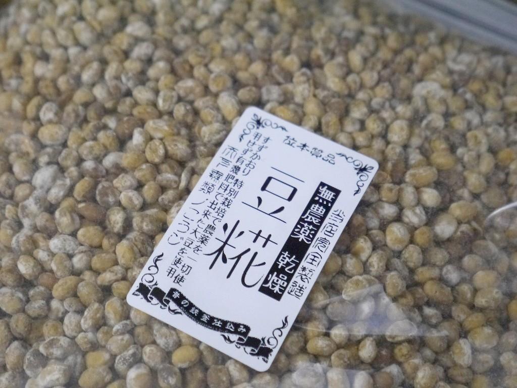 無農薬 乾燥豆麹 乾燥麹(2kg)