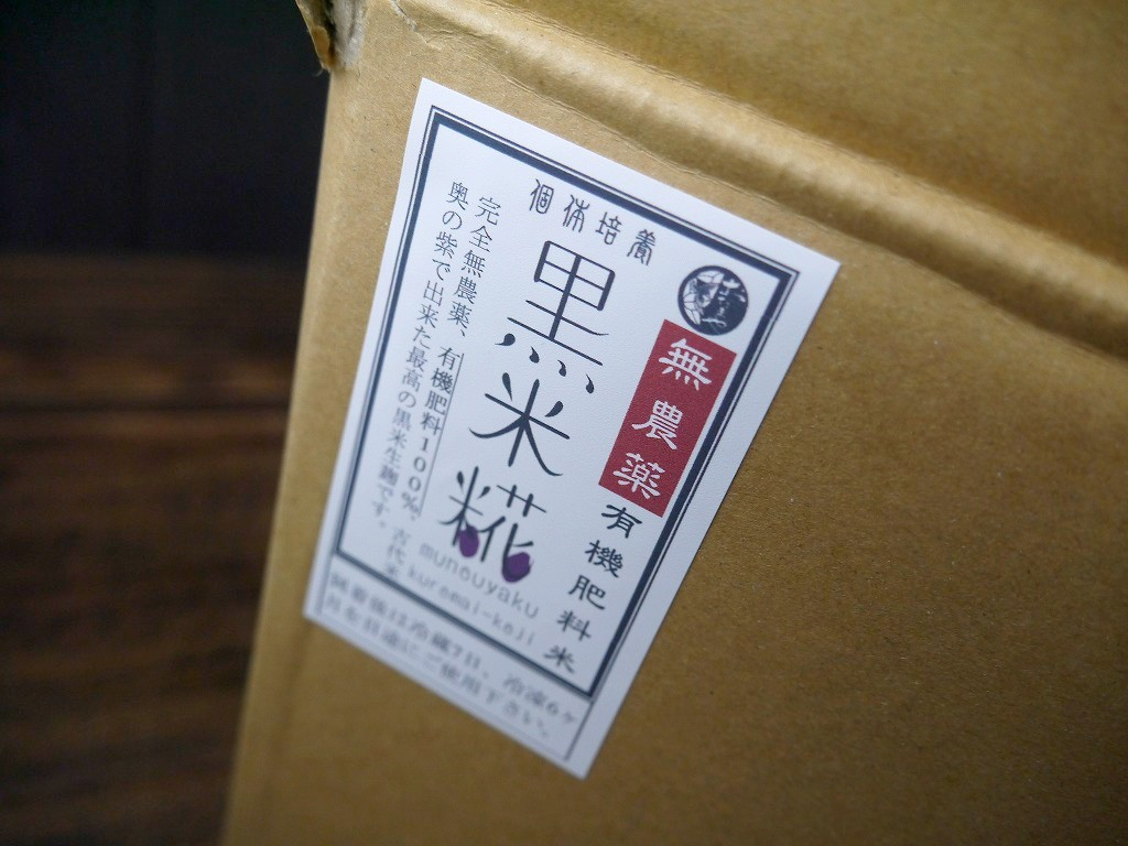 無農薬 有機肥料 黒米麹 生麹(5kg×2個)