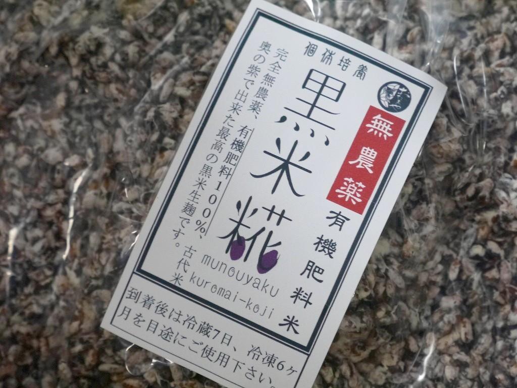 無農薬 有機肥料 黒米麹 生麹(5kg)