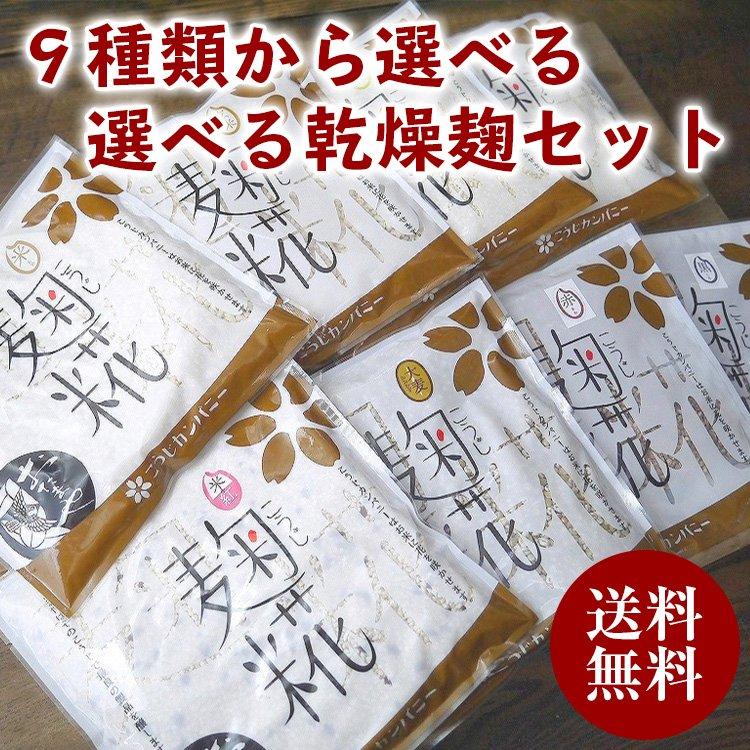 9種類から選べる乾燥麹セット