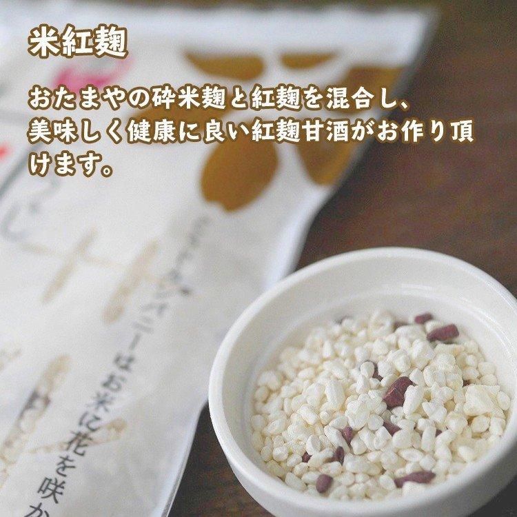 米紅麹 おたまやの砕米麹と紅麹を混合し、美味しく健康に良い紅麹甘酒がお作り頂けます。