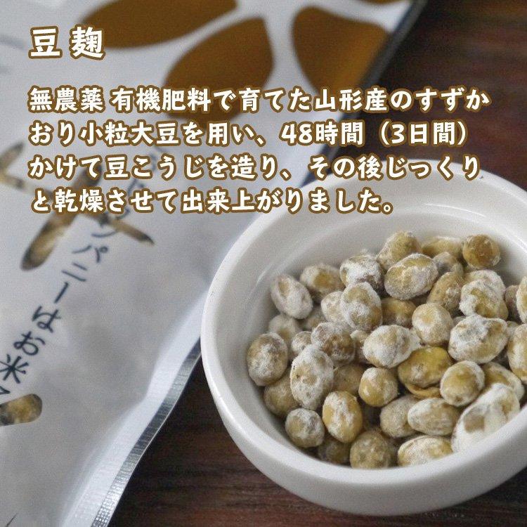 豆麹 無農薬 有機肥料で育てた山形産のすずかおり小粒大豆を用い、48時間(3日間)かけて豆こうじを造り、その後じっくりと乾燥させて出来上がりました。