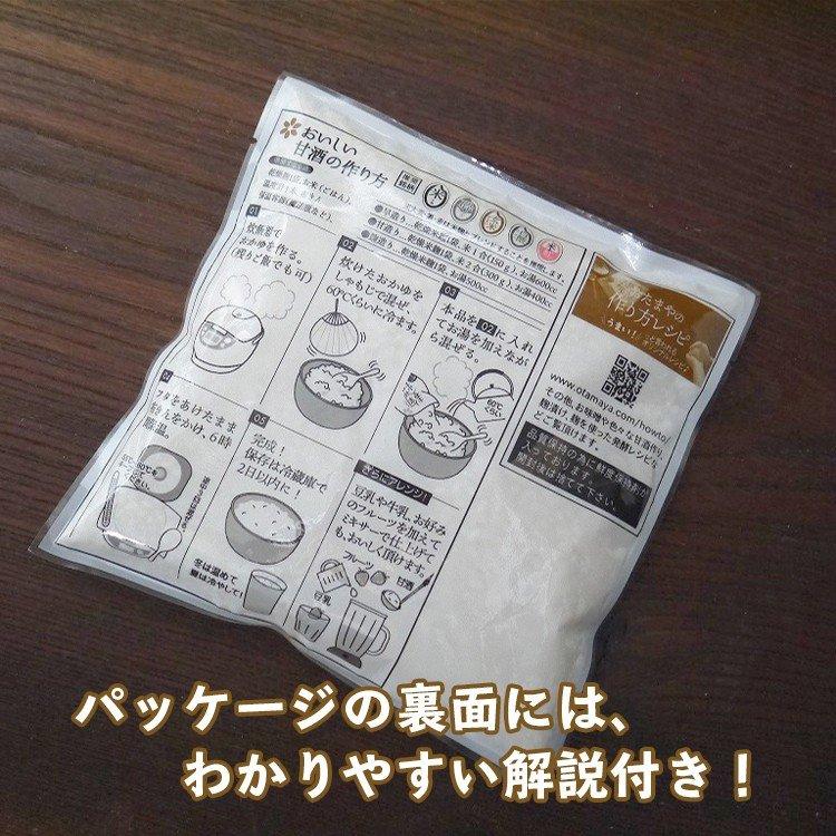 9種類から選べる乾燥麹セット(砕米麹・米麹・玄米麹・大麦麹・黒米麹・赤米麹・米紅麹・白酸麹・豆麹)送料無料 同梱不可 お試し ネコポス