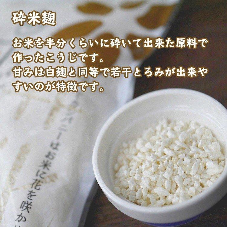 砕米麹 お米を半分くらいに砕いて出来た原料で作ったこうじです。甘みは白麹と同等で若干とろみが出来やすいのが特徴です。