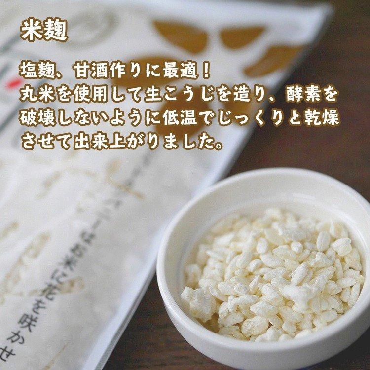 米麹 塩麹、甘酒作りに最適!丸米を使用して生こうじを造り、酵素を破壊しないように低温でじっくりと乾燥させて出来上がりました。