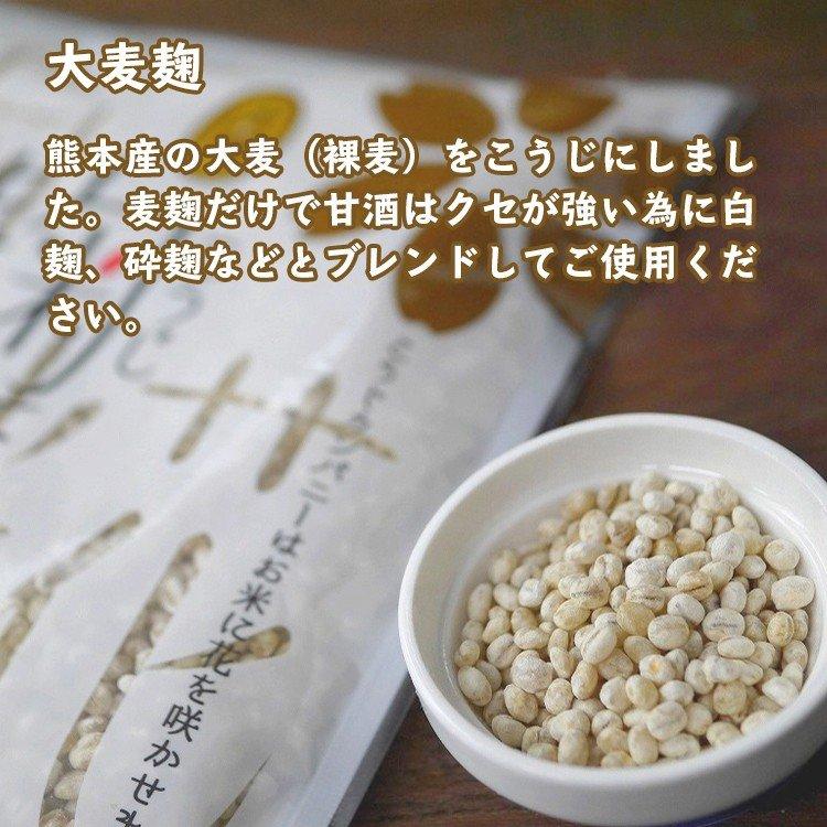 大麦麹 熊本産の大麦(裸麦)をこうじにしました。麦麹だけで甘酒はクセが強い為に白麹、砕麹などとブレンドしてご使用ください。