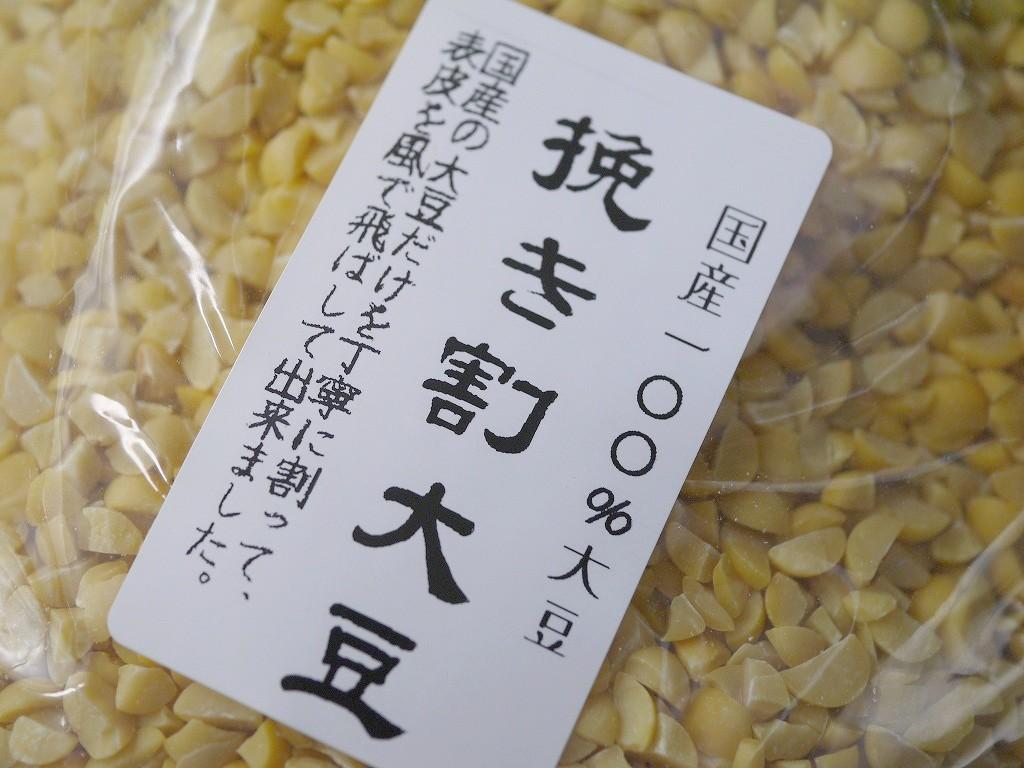 国産 割大豆(800g)送料無料