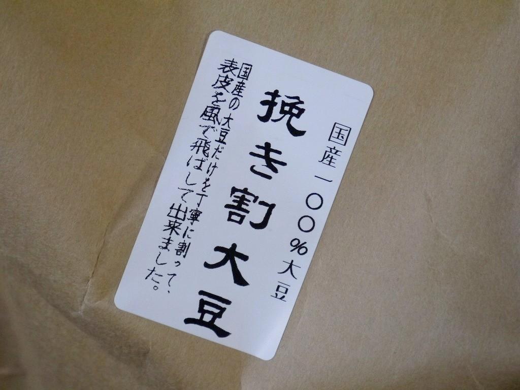 【セール品】国産 割大豆(25kg)納豆、味噌作り