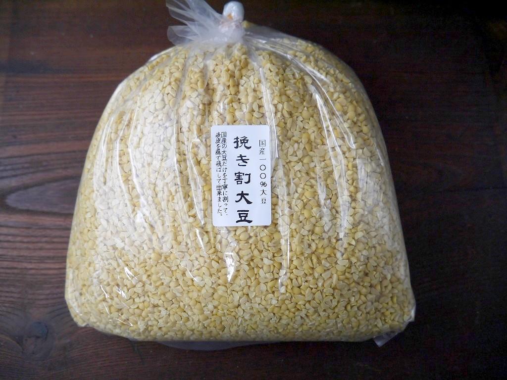 国産 割大豆(3kg)