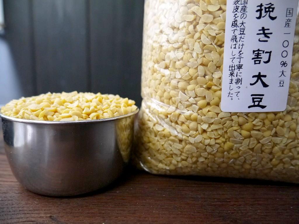 国産 割大豆(1kg)