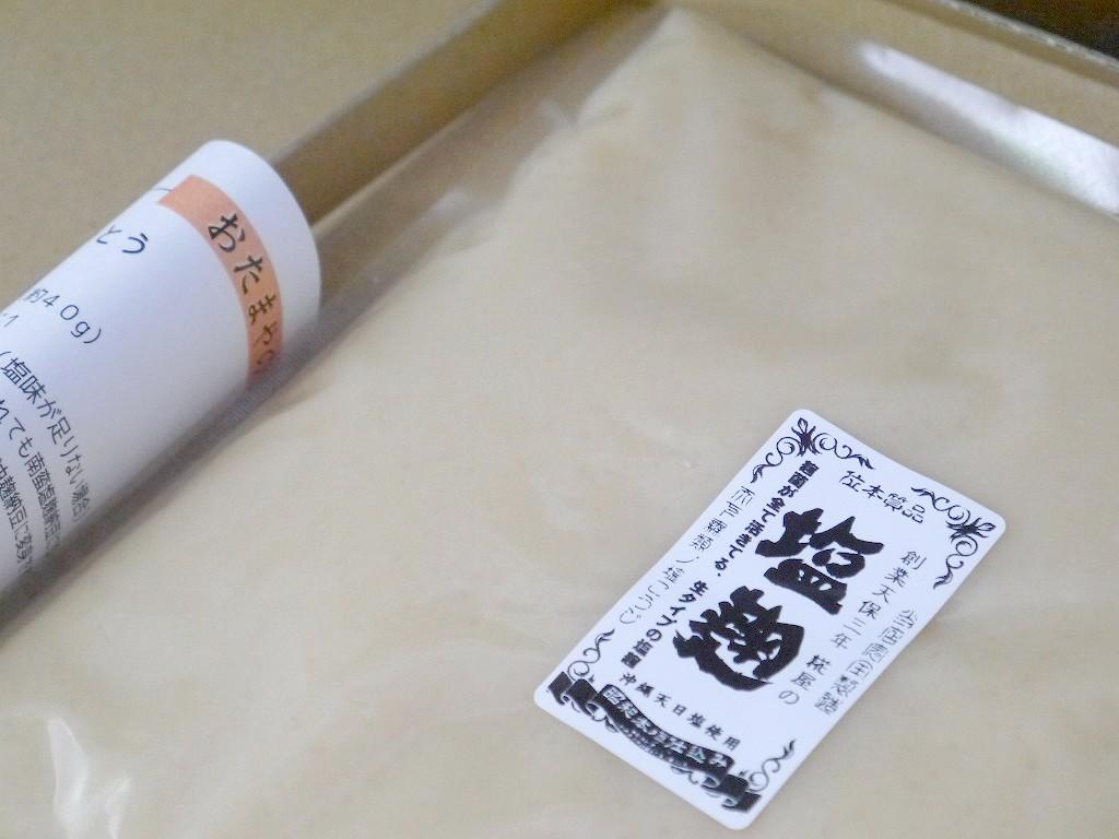 塩麹(800g)送料無料 同梱不可 お試し ネコポス